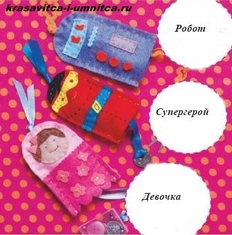vidy-detskih-chehlov-brelokov